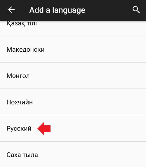 Как поменять язык на телефоне Андроид на русский с английского?