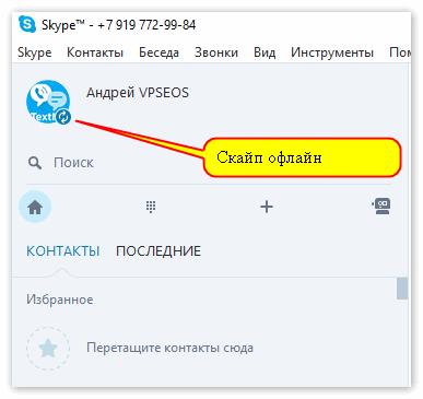 Скайп не Офлайн