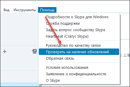 Проверка наличия обновлений Skype