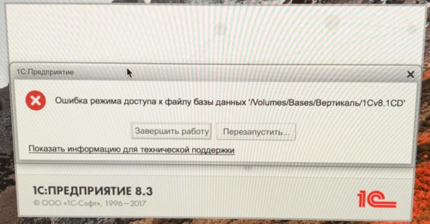 Ошибка режима доступа к БД в MacOS