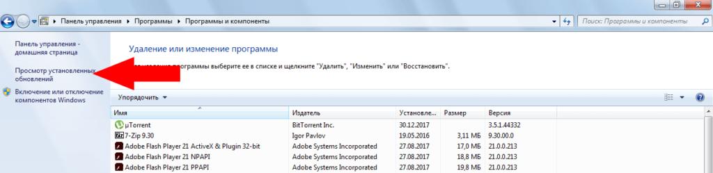 Как удалить браузер Интернет Экплорер