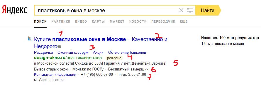 Как создать объявления в Яндекс.Директ. Часть 1: реклама на поиске