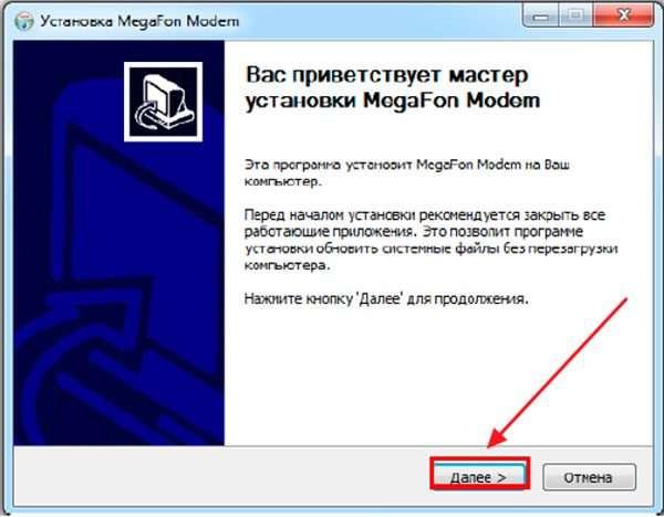Консоль мастера установки приложения «Мегафон Модем»