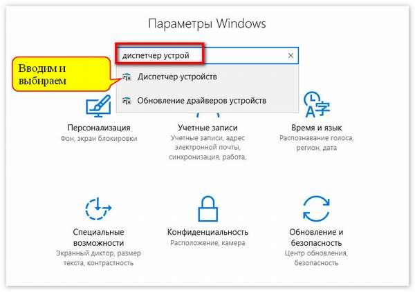 Открываем диспетчер устройств в Windows 10