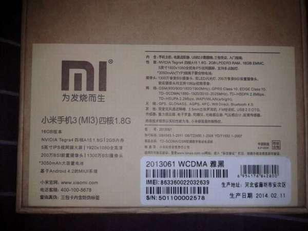 IMEI смартфона на коробке