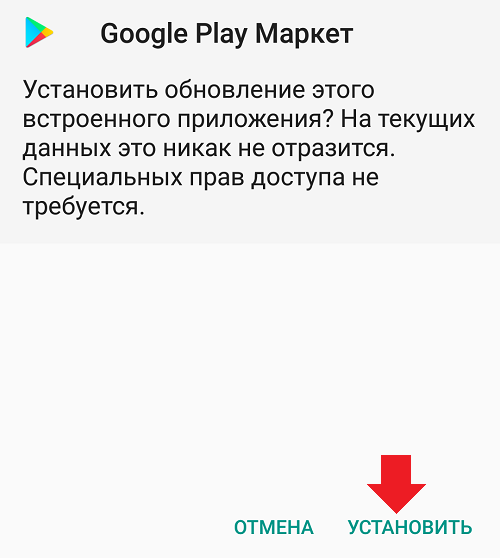 Как установить Play Market (Google Play) на телефон Андроид?