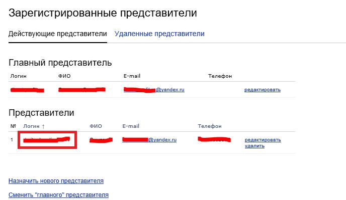 Гостевой доступ в «Яндекс.Директе»