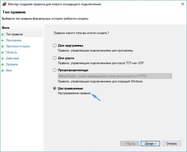 Выбор настраиваемого правила для брандмауэра Windows