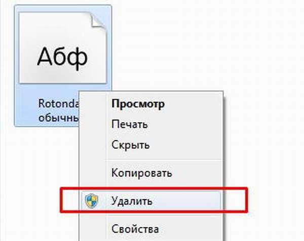 Как удалить шрифты из системы Windows 7