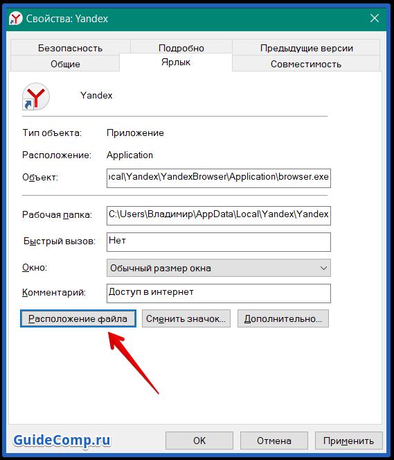 как удалить кеш с яндекс браузера