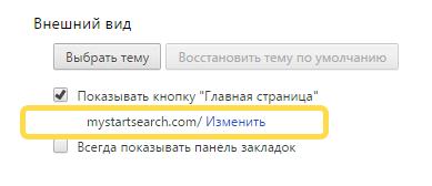 Как удалить Chrome Search