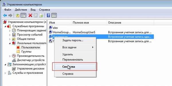 Управление компьютером - Администратор