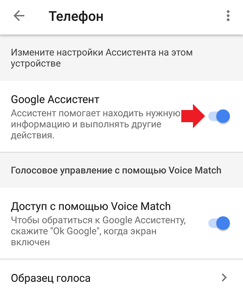 Как отключить Гугл Ассистент на телефоне Андроид?