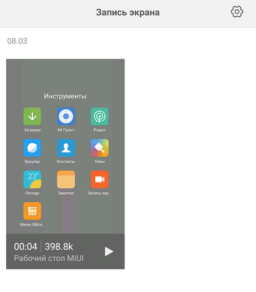 Как записать видео с экрана Андроид телефона?