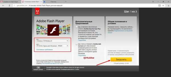 Загрузка Adobe Flash Player