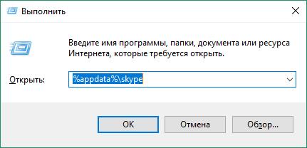Как открыть временные файлы Skype