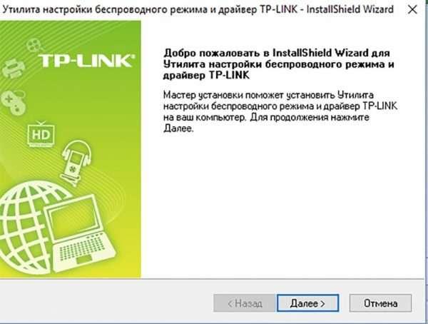 Как установить драйвер для TP-LINK TL-WN725N