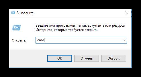 cmd выполнить windows 10