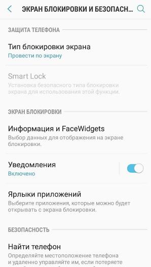 ekran-blokirovki-i-bezopasnost