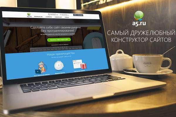 Работать на базовом функционале с сайтом А5 можно полезностью бесплатно, внося деньги по желанию использовать дополнительные материалы