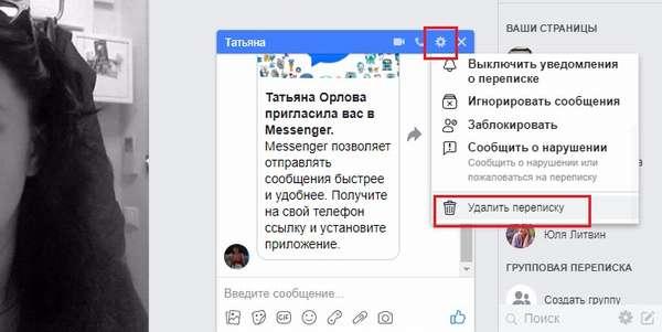 Процесс удаления сообщений в Фейсбуке