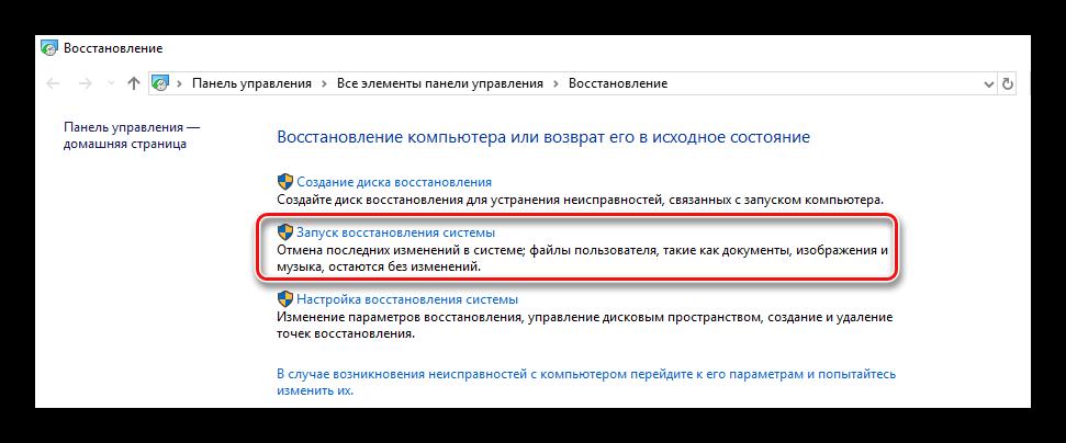 запуск восстановления windows 10