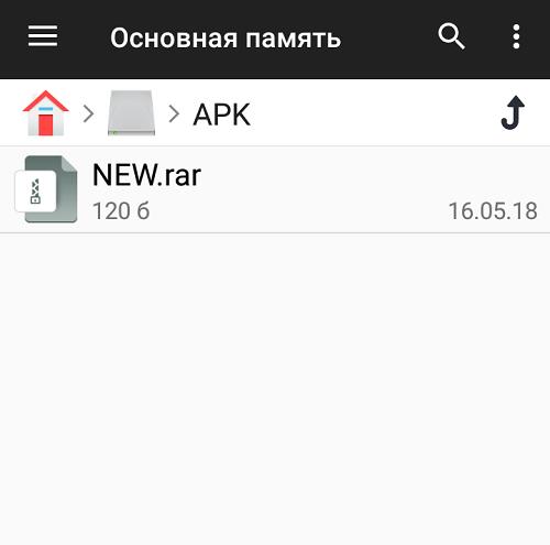 Как открыть файл rar или zip на телефоне Андроид?