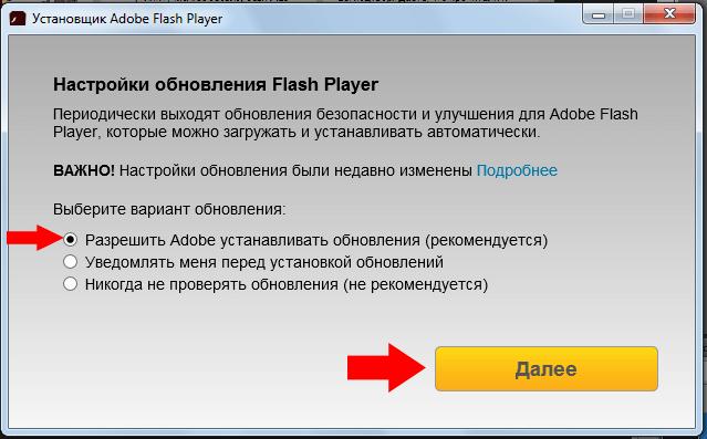 Продолжение установки Flash