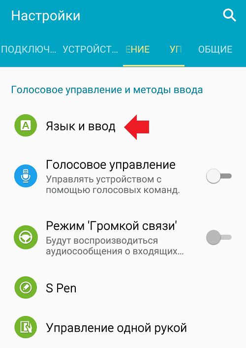 Как включить Т9 на смартфоне Самсунг?