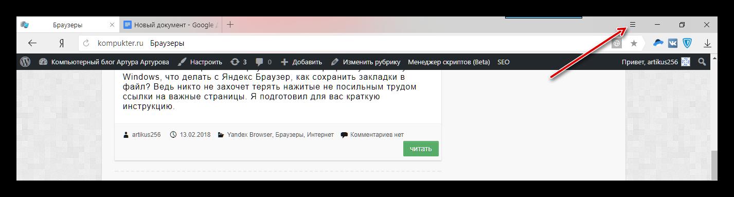 значок меню яндекс браузер