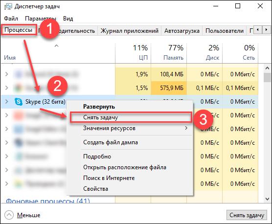 Как удалить процесс Skype