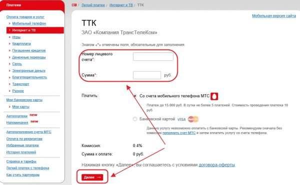 Окно приёма платежей на сайте мобильного оператора