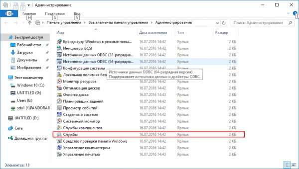 Окно «Администрирование» ОС Windows