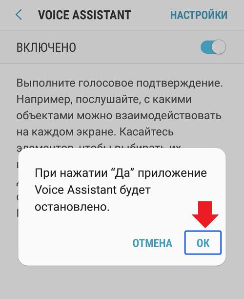 Как отключить Talkback на Андроид?