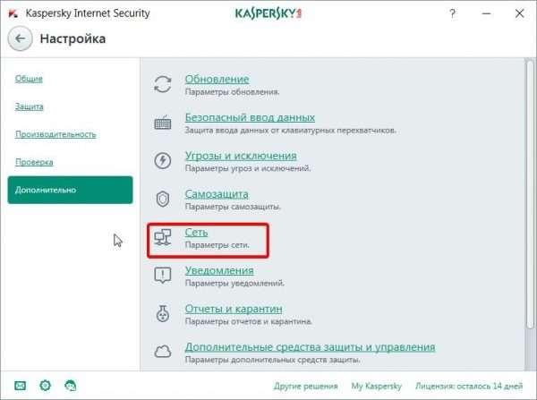 Окно настроек Kaspersky Internet Security