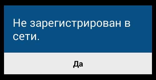 Телефон пишет: Не зарегистрирован в сети. Что делать?