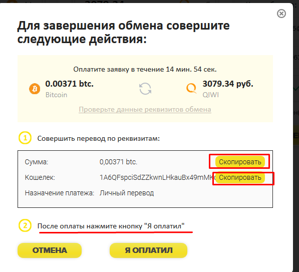 Как вывести биткоины в рубли с минимальной комиссией?