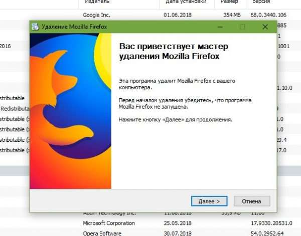 Как удалить браузер