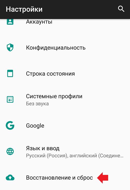 Как отформатировать телефон Андроид?
