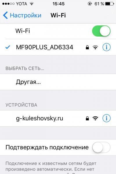 Подключение iPhone к адаптеру TL-WN727N