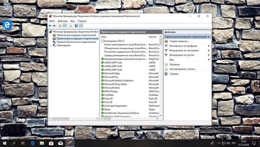 Запрет программе выход в Интернет через Брандмауэр Windows 10