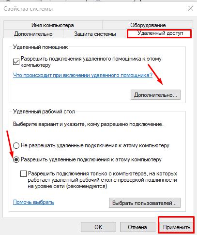 Удаленный доступ к компьютеру Windows через Интернет. Настройка и подключение к удаленному рабочему столу в Windows 10.