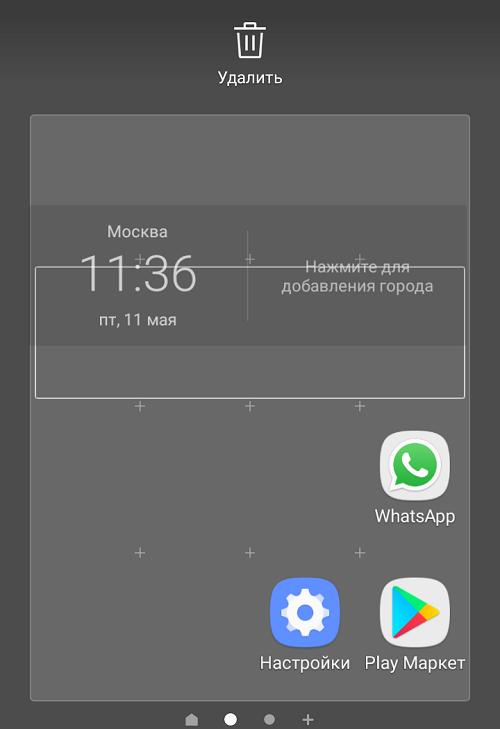 Как удалить виджеты на Андроиде?
