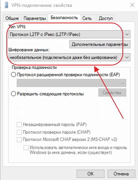 Панель свойств VPN-подключения