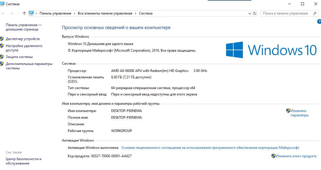 свойства компьютера windows 10