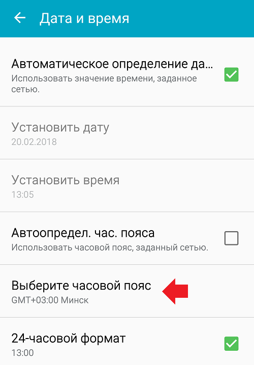 Почему сбивается время на телефоне Android и что делать?