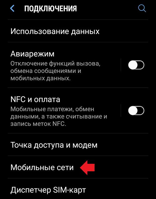 Как отключить VoLTE на телефоне Android?