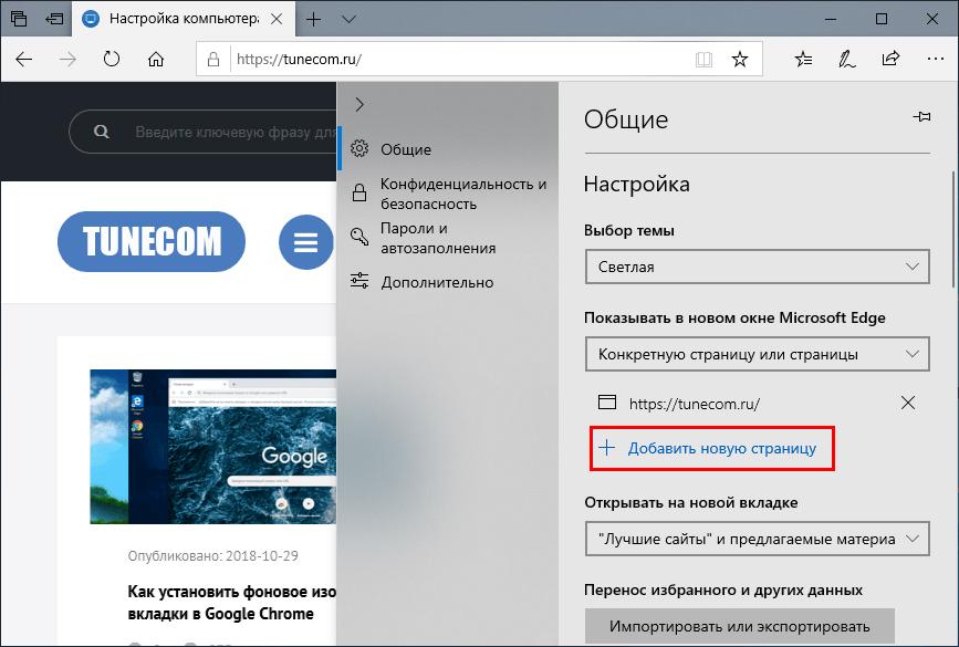 Добавить новую страницу в Microsoft Edge