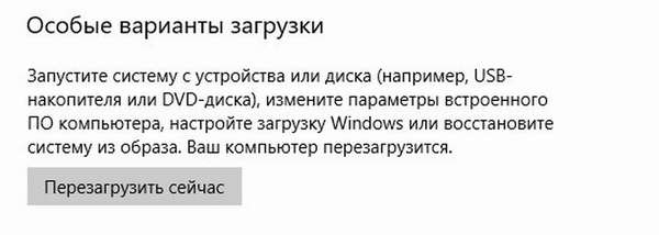 особые варианты загрузки перезагрузить сейчас windows 10