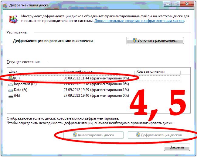 Как сделать дефрагментацию жесткого диска в Windows 7?
